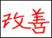 Kaizen2.9.Thmb.jpg