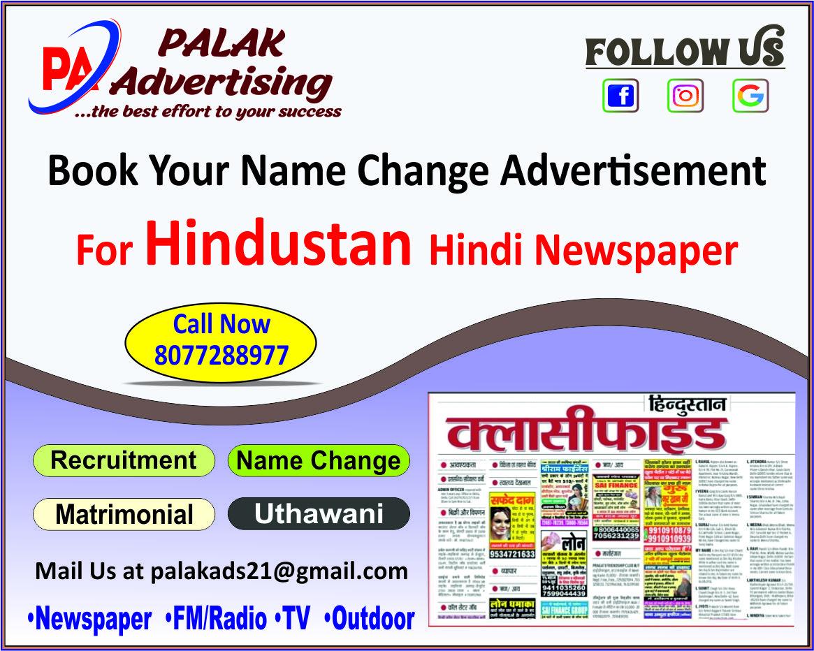 Palak Advertising