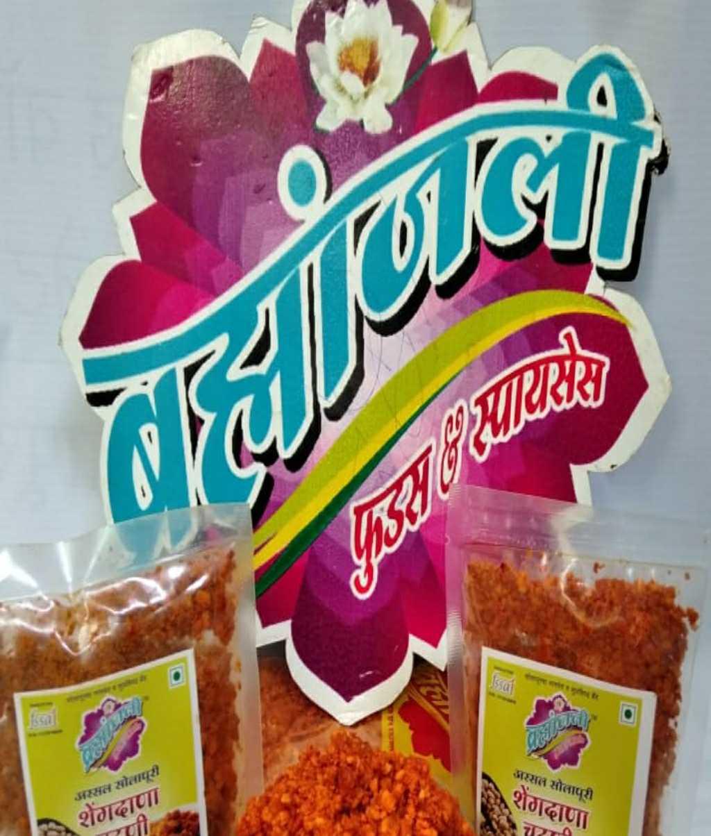 Bramhanjali Foods & Spices
