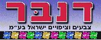 DENBER PAINTS AND COATINGS ISRAEL LTD.
