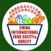 CIFSQ - China International Food Safety & Quality Conference + Expo 2019