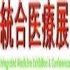 IMEC - Integrated Medicine Exhibition & Conference 2020