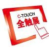 C-TOUCH & DISPLAY SHENZHEN 2019