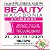 Beauty Macedonia 2020