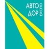 Avtodorexpo 2019