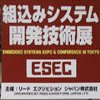 ESEC - Embedded Systems Expo & Conference 2020