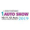 Auto Show New Delhi 2019