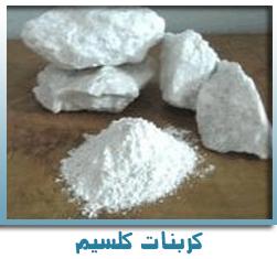 Carbonate Calcium