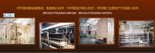 Cocoa Processing Line in   Dongbeitang Town