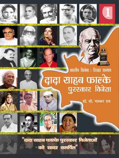 Dada Saheb Phalke Puruskaar Vijeta-1 Book