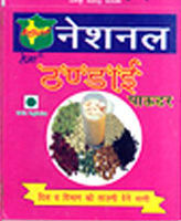National Thandai Powder in  New Area