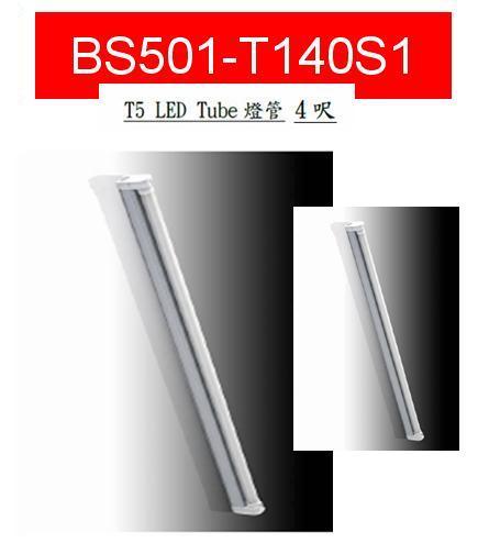 T5 LED Tube 4-Foot Lamp