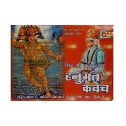 Panchmukhi Hanuman Kavach - SHIV DARSHAN SANSTHAN, Plot No