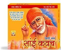 Sai Sarva Karya Siddhi Kavach
