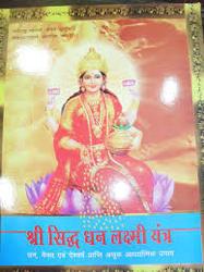 Siddh Sri Dhan Laxmi Yantra