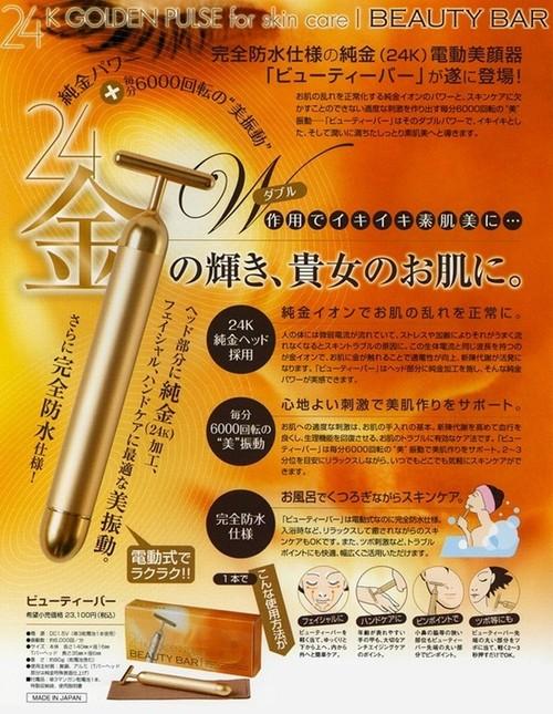 Beauty Bar - 24k Golden Pulse For Skin Care