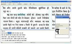 Devnagri OCR Scanning Software