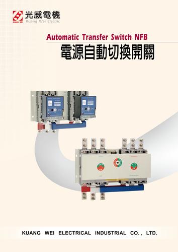 NFB Automatic Transfer Switch