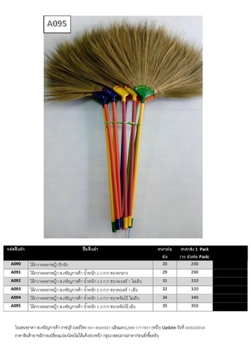 Broom Grass with PVC Handle