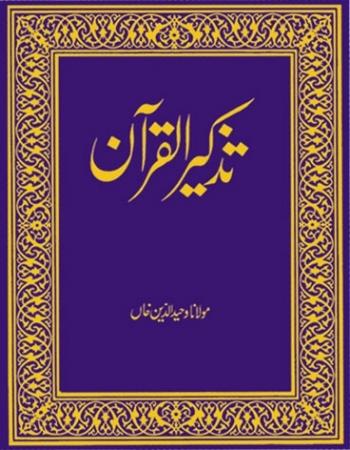 Tazkirul Quran (Urdu) Book