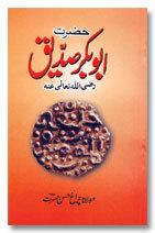 Abu Bakar Siddique Urdu Book