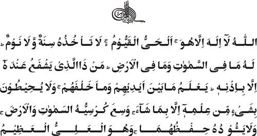 Lets Learn Ayatalqusi in Arabic Book