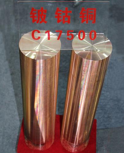 Beryllium Copper C17500 Grade Wire Rod