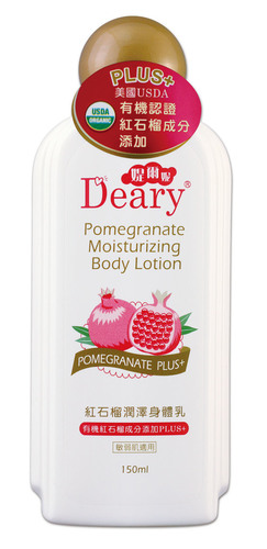 Pomegranate Moisturizing Body Lotion