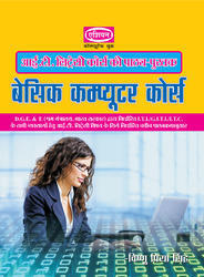 Basic Computer Course (Hindi) Books
