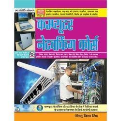 Computer Networking Course (Hindi) Books in  Darya Ganj