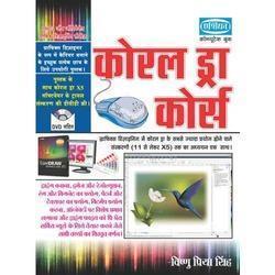 Corel Draw Course (Hindi) Books