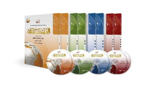 Arabic At Your Hands Student Books