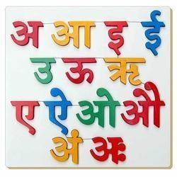 Hindi Alphabet Counting Puzzle