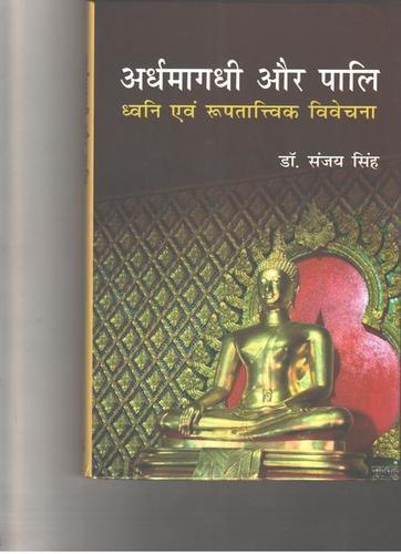 Ardhmagdhi Our Pali Dhwani Evam Rupantarik Vivechna Books