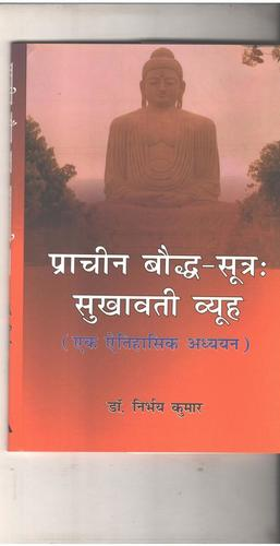 Prachi Budh Stotra Sukhavati Vyuh Book in  Prem Nagar - Nangloi