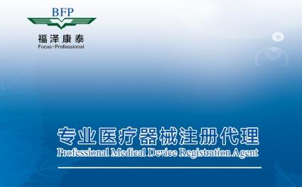 Medical Device Registration Services