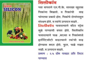Sufalam Silicon Agricultural Fertilizers