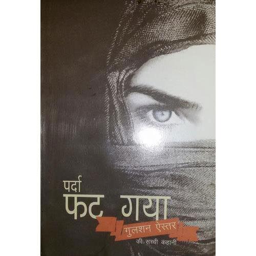 Parda Fat Gaya Book