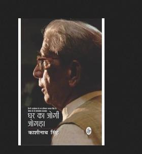 Ghar Ka Jogi Jogda Book Audience: Adult