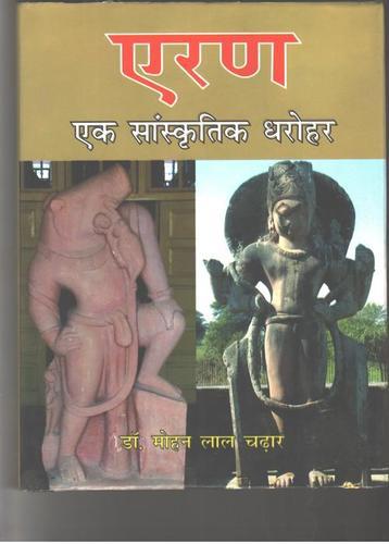Eran - Ek Sanskritik Dharohar Book