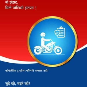 Car And Bike Insurance Services