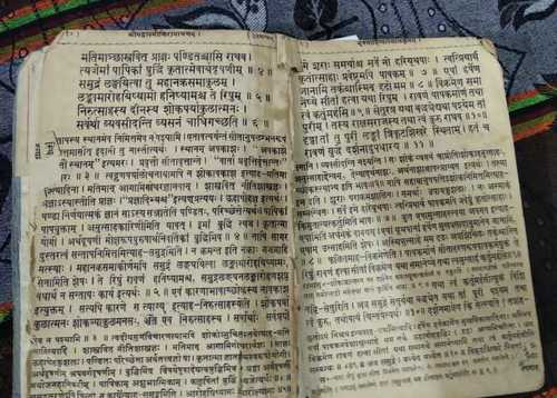 Shreemad Valmiki Ramayana Book