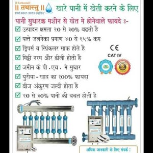 Electromagnet Water Conditioner