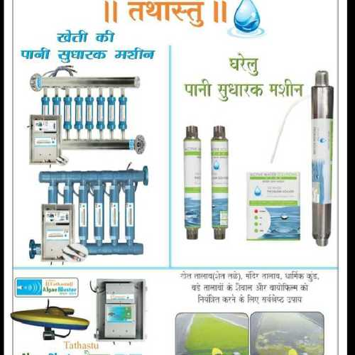 Electromagnetic Hard Water Softener