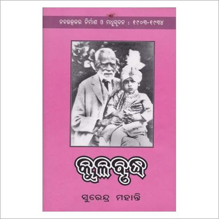 Kulabrudha ( Oriya Novel)