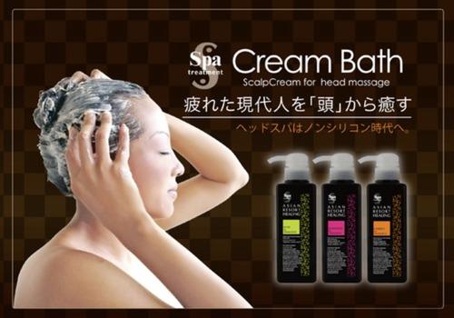 Spa Treatment - Hair Cream Series