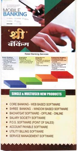 Pat Sanstha Software