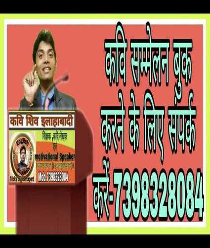 Hasya Kavi Sammelan Organiser