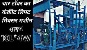 Four Tower Concrete Lift Machine With Mixer