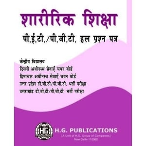 PET PGT Physical Education Examination Solved Question Paper Book